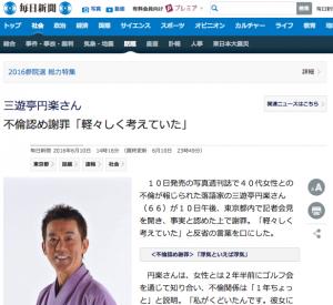 三遊亭円楽さん 不倫認め謝罪「軽々しく考えていた」