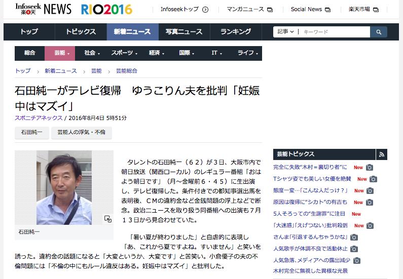 石田純一がテレビ復帰 ゆうこりん夫を批判「妊娠中はマズイ」