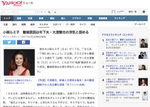小柳ルミ子 離婚原因は年下夫・大澄賢也の浮気と認める