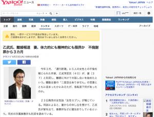 乙武氏、離婚報道 妻、体力的にも精神的にも限界か 不倫謝罪から3カ月