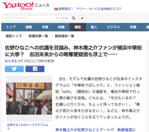 in 佐野ひなこへの抗議を目論み、神木隆之介ファンが横浜中華街に大挙? 志田未来からの略奪愛疑惑も浮上で…… in