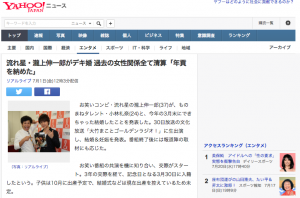 流れ星・瀧上伸一郎がデキ婚 過去の女性関係全て清算「年貢を納めた」