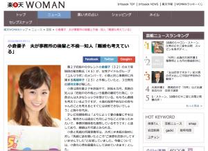 小倉優子 夫が事務所の後輩と不倫…知人「離婚も考えている」