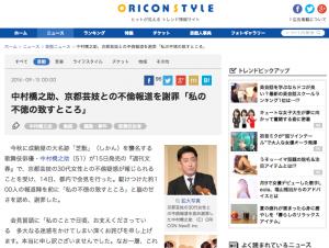中村橋之助、京都芸妓との不倫報道を謝罪「私の不徳の致すところ」