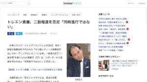 トレエン斎藤、二股報道を否定「同時進行ではない」