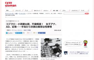 コブクロ・小渕健太郎、不倫報道! 女子アナ、AD、記者……手当たり次第の異常な性事情