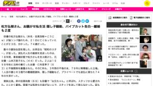 松方弘樹さん、お騒がせ私生活 隠し子騒動、パイプカット告白…離婚も2度