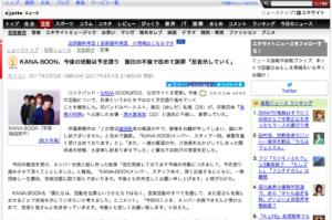 KANA-BOON、今後の活動は予定通り 飯田の不倫で改めて謝罪「反省示していく」