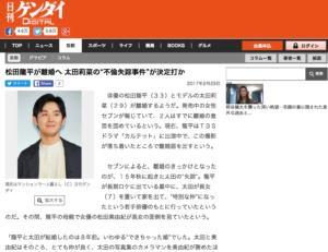 """松田龍平が離婚へ 太田莉菜の""""不倫失踪事件""""が決定打か"""