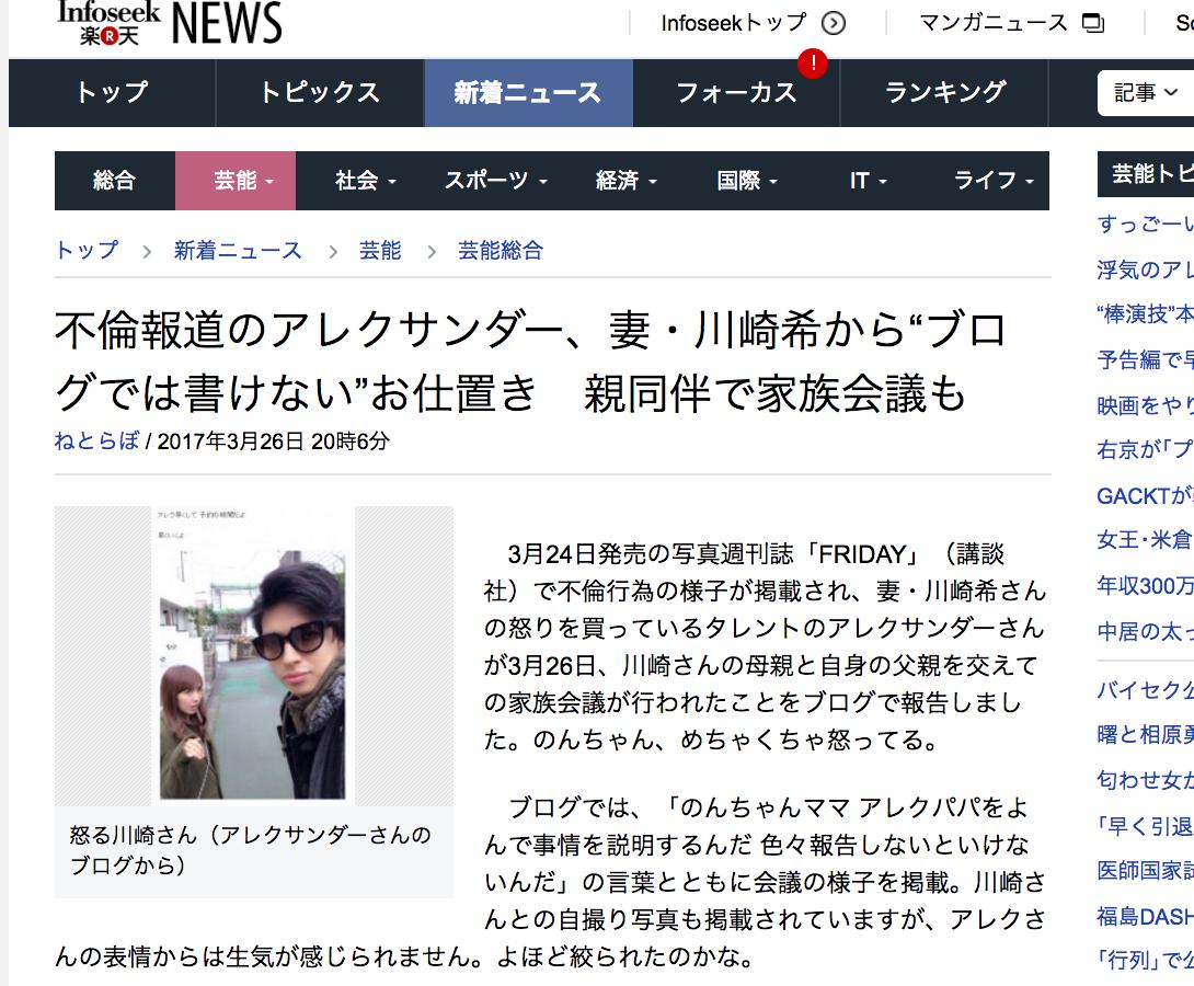 """不倫報道のアレクサンダー、妻・川崎希から""""ブログでは書けない""""お仕置き 親同伴で家族会議も"""