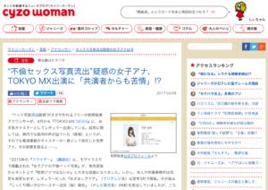 """""""不倫セックス写真流出""""疑惑の女子アナ、TOKYO MX出演に「共演者からも苦情」!?"""