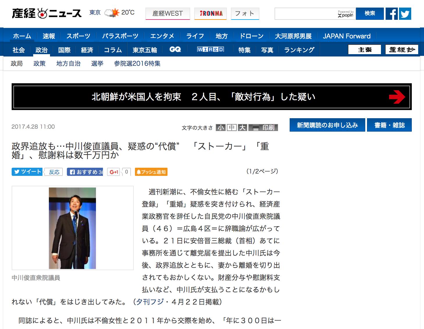 """政界追放も…中川俊直議員、疑惑の""""代償"""" 「ストーカー」「重婚」、慰謝料は数千万円か"""