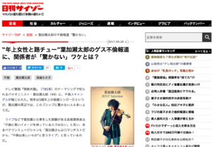 """""""年上女性と路チュー""""葉加瀬太郎のゲス不倫報道に、関係者が「驚かない」ワケとは?"""