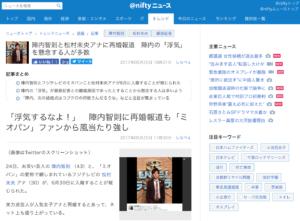 陣内智則と松村未央アナに再婚報道 陣内の「浮気」を懸念する人が多数