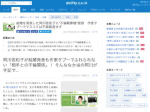 """結婚を発表した阿川佐和子に""""不倫略奪婚""""疑惑 作家タブーでマスコミは不倫報道せず"""