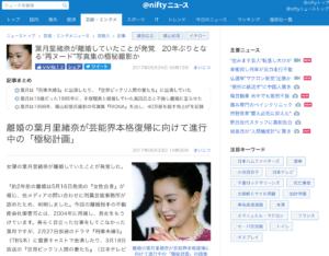 離婚の葉月里緒奈が芸能界本格復帰に向けて進行中の「極秘計画」