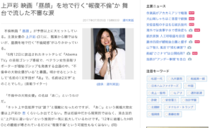 """上戸彩 映画「昼顔」を地で行く""""報復不倫""""か 舞台で流した不審な涙"""