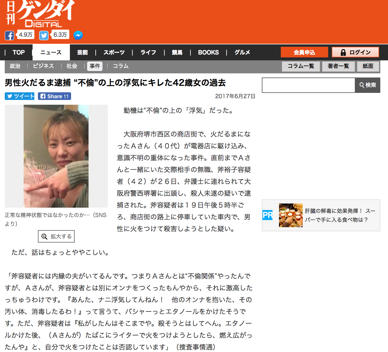 """男性火だるま逮捕 """"不倫""""の上の浮気にキレた42歳女の過去"""