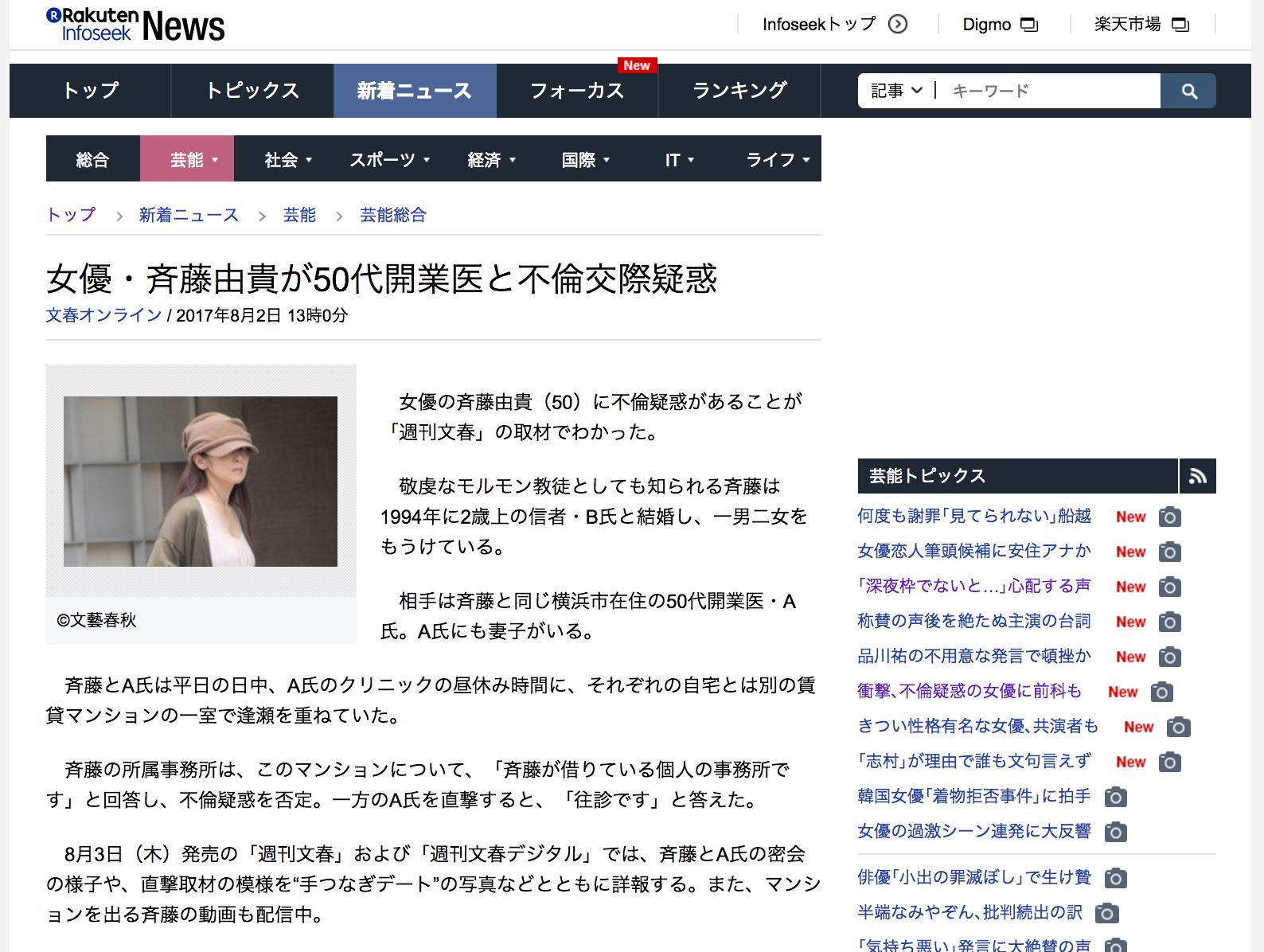 女優・斉藤由貴が50代開業医と不倫交際疑惑