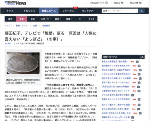 藤田紀子、テレビで「離婚」語る 原因は「人様に言えない『よっぽど』(の事)」