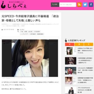元SPEED・今井絵理子議員に不倫報道 「政治家・母親として失格」と厳しい声も