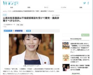 山尾志桜里議員は不倫疑惑報道を受けて離党・議員辞職すべきなのか。