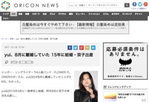 yui、8月に離婚していた 15年に結婚・双子出産