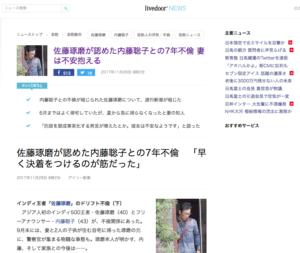 佐藤琢磨が認めた内藤聡子との7年不倫 妻は不安抱える