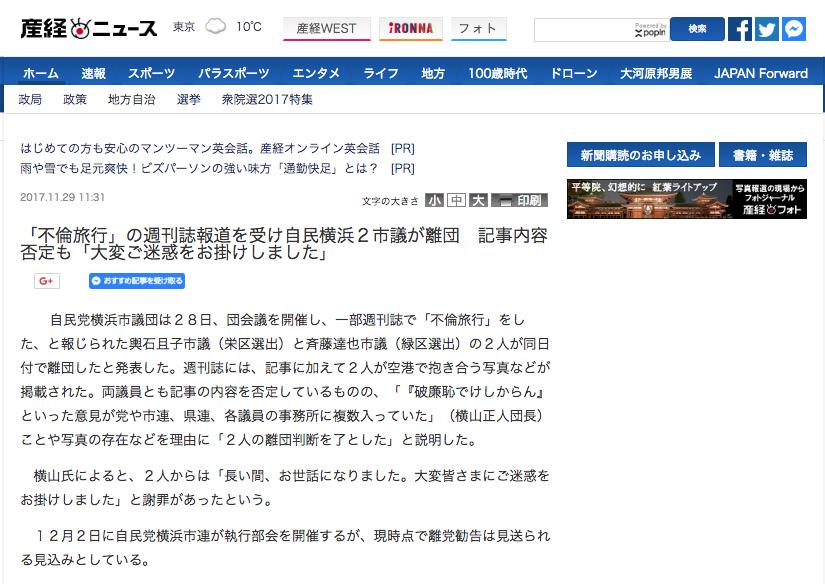 「不倫旅行」の週刊誌報道を受け自民横浜2市議が離団 記事内容否定も「大変ご迷惑をお掛けしました」