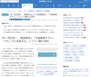 V6・岡田准一、宮崎あおいとの結婚報告に「不倫略奪キモい」とファン離れが深刻