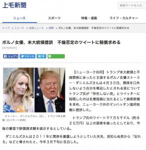 ポルノ女優、米大統領提訴 不倫否定のツイートに賠償求める