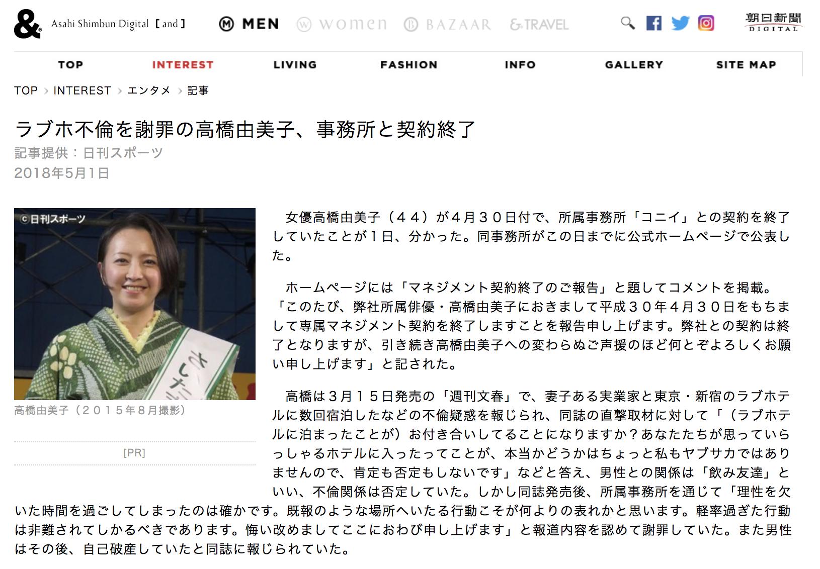 ラブホ不倫を謝罪の高橋由美子、事務所と契約終了