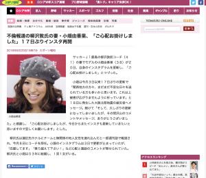 不倫報道の柳沢敦氏の妻・小畑由香里、「ご心配お掛けしました」17日ぶりインスタ再開