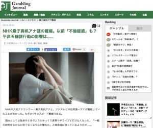 NHK桑子真帆アナ謎の離婚。以前「不倫疑惑」も? 平昌五輪謎行動の影響は......