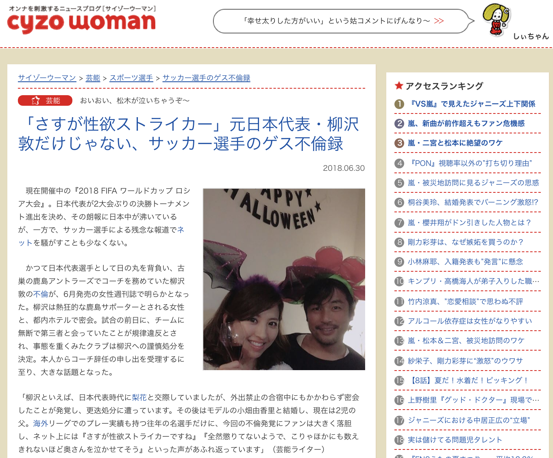 「さすが性欲ストライカー」元日本代表・柳沢敦だけじゃない、サッカー選手のゲス不倫録