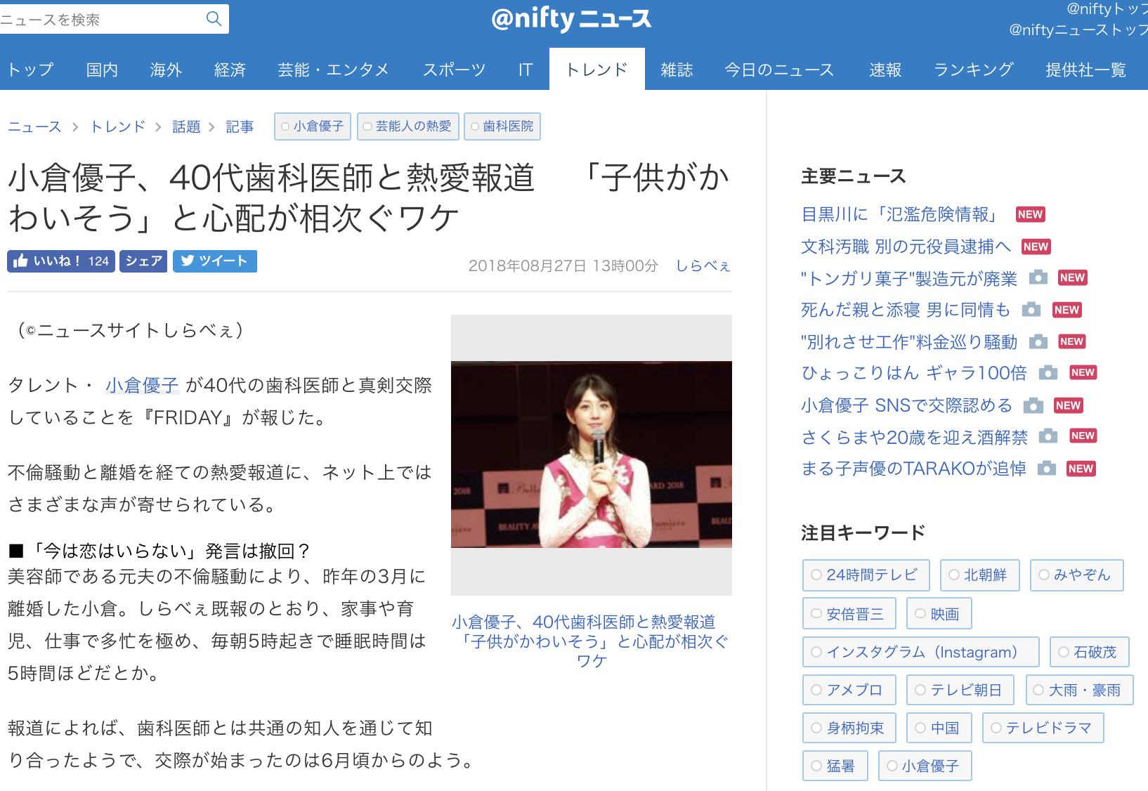 小倉優子、40代歯科医師と熱愛報道 「子供がかわいそう」と心配が相次ぐワケ