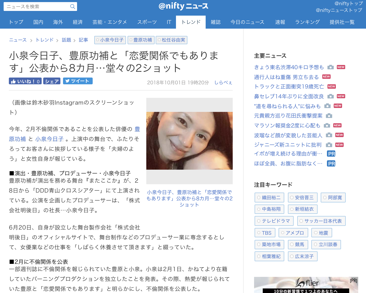 小泉今日子、豊原功補と「恋愛関係でもあります」公表から8カ月…堂々の2ショット