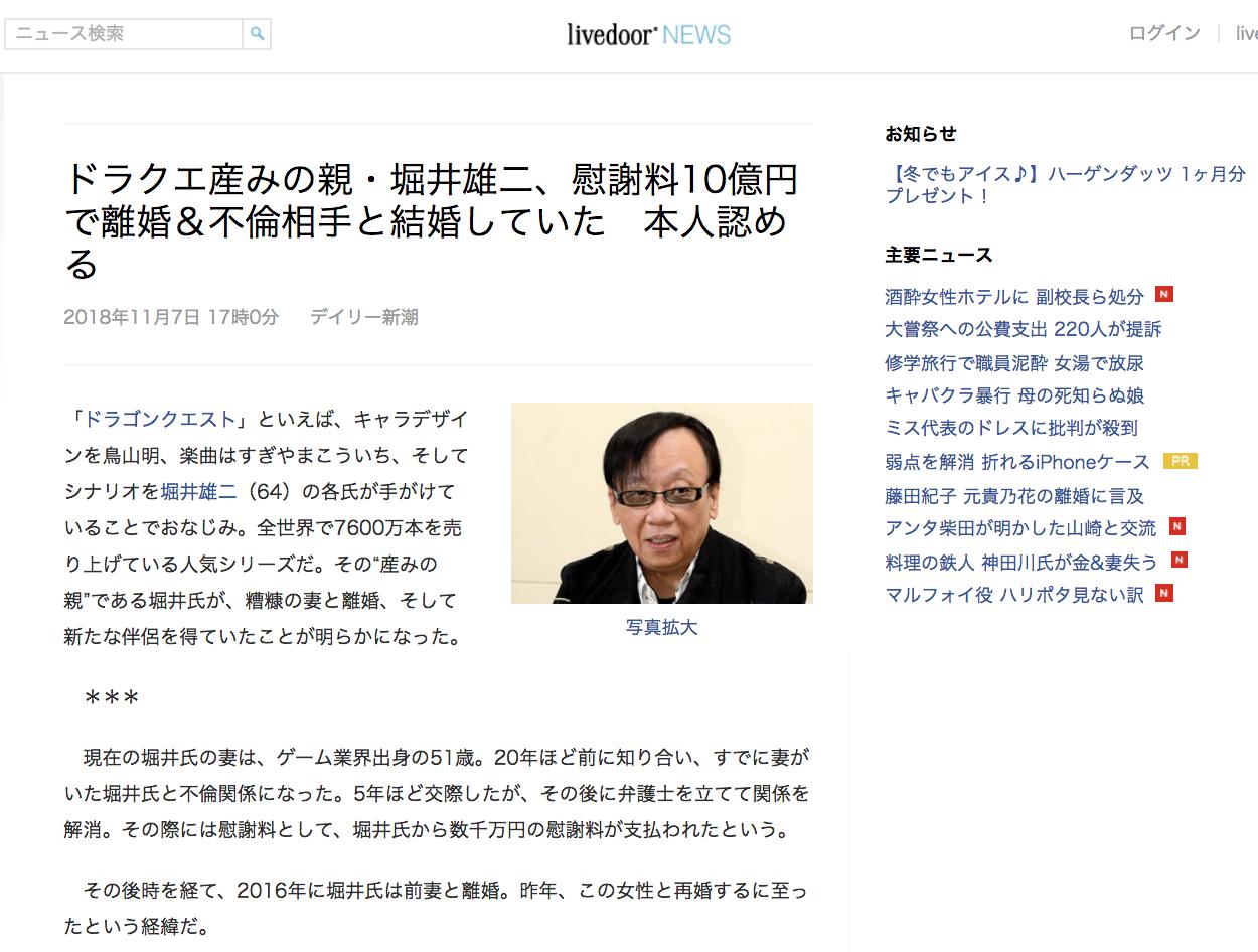 ドラクエ産みの親・堀井雄二、慰謝料10億円で離婚&不倫相手と結婚していた 本人認める