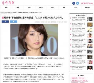 岩崎恭子 不倫謝罪に意外な反応「ここまで潔いのは久しぶり」