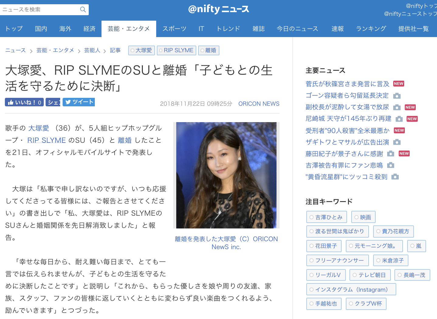 大塚愛、RIP SLYMEのSUと離婚「子どもとの生活を守るために決断」