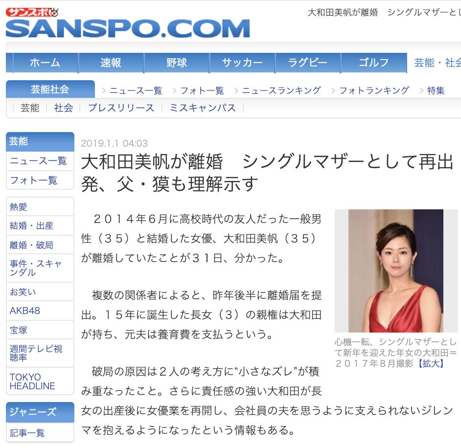 大和田美帆が離婚 シングルマザーとして再出発、父・獏も理解示す