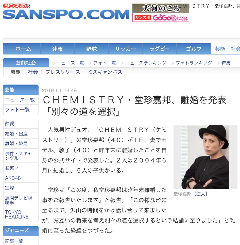 CHEMISTRY・堂珍嘉邦、離婚を発表「別々の道を選択」
