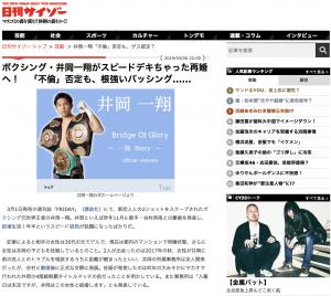 ボクシング・井岡一翔がスピードデキちゃった再婚へ! 「不倫」否定も、根強いバッシング