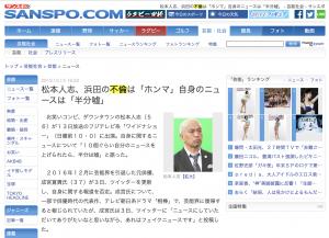 松本人志、浜田の不倫は「ホンマ」自身のニュースは「半分嘘」