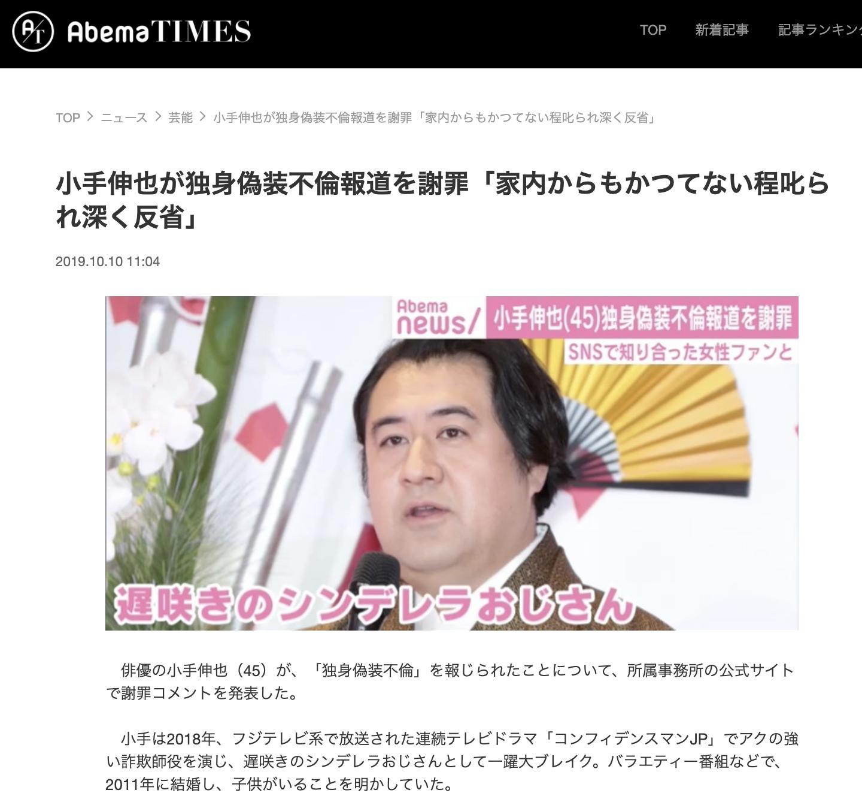 小手伸也が独身偽装不倫報道を謝罪「家内からもかつてない程叱られ深く反省」