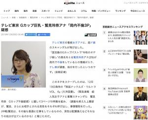 テレビ東京 Gカップ巨乳・鷲見玲奈アナ「局内不倫3P」疑惑