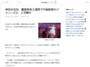 神田沙也加 離婚発表2週間で不倫疑惑のジャニーズJr.と同棲か