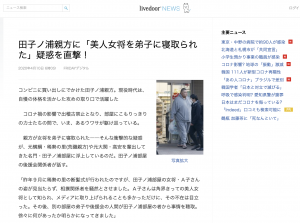 田子ノ浦親方に「美人女将を弟子に寝取られた」疑惑を直撃!