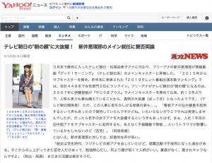"""テレビ朝日の""""朝の顔""""に大抜擢! 新井恵理那のメイン就任に賛否両論"""