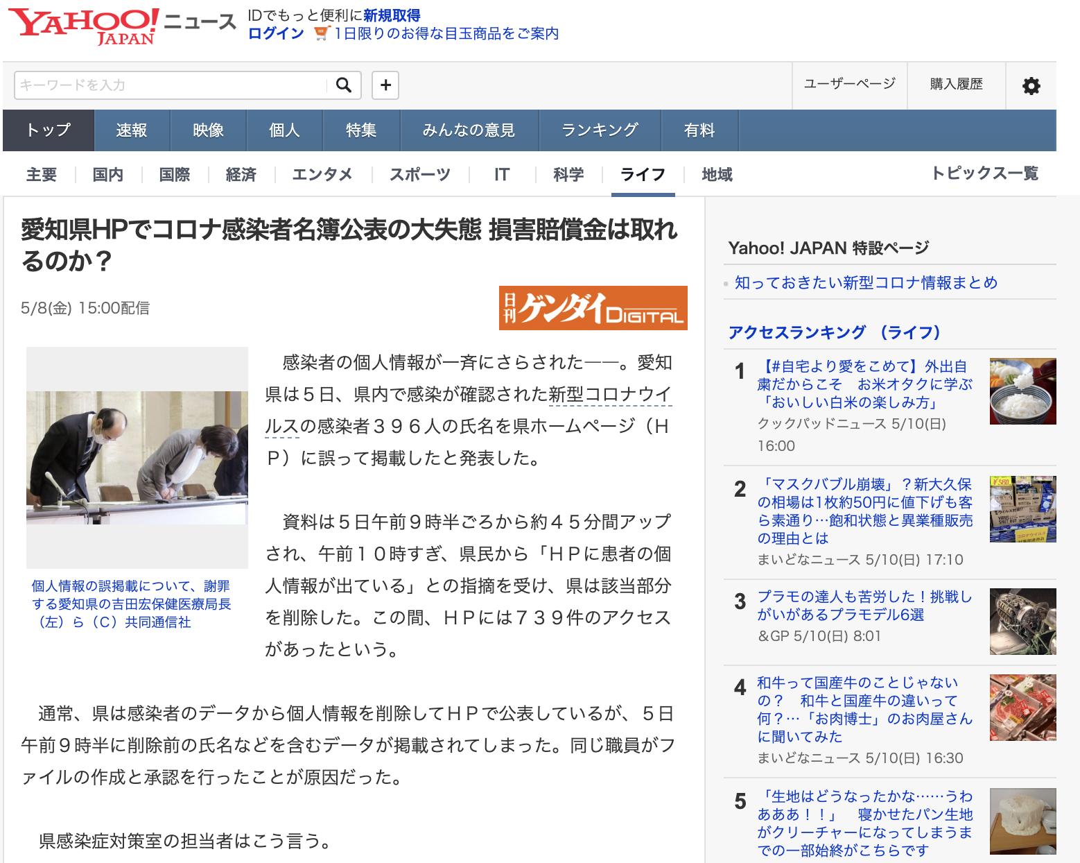 愛知県HPでコロナ感染者名簿公表の大失態 損害賠償金は取れるのか?